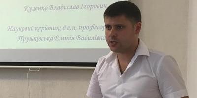 ДОСЬЄ | Куценко Владислав Ігорович