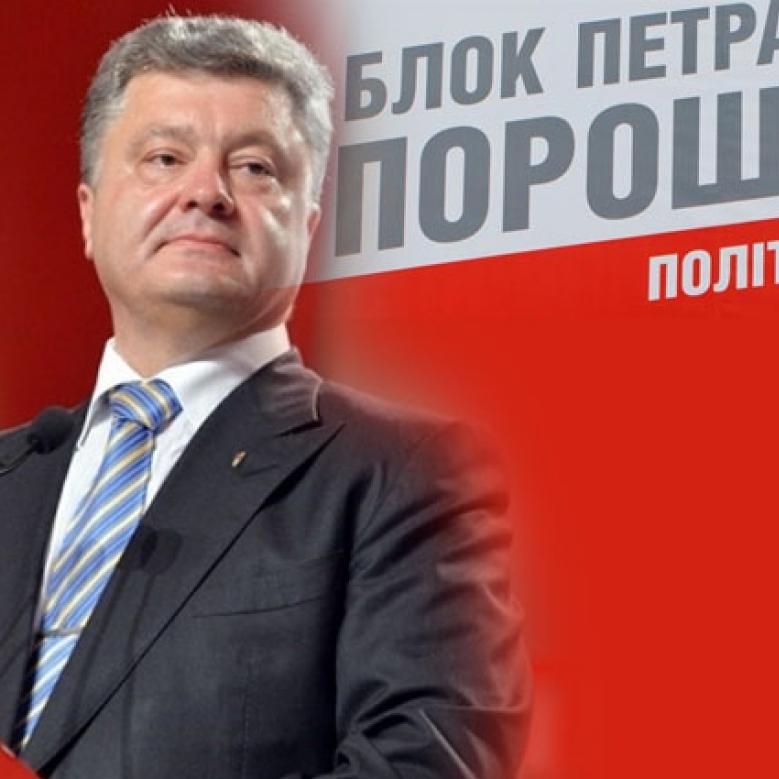 Разом сильніші. Чому УДАР та Блок Петра Порошенка знову об'єдналися на виборах