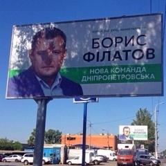 В Дніпропетровську портрети Філатова закидали фарбою (фото)