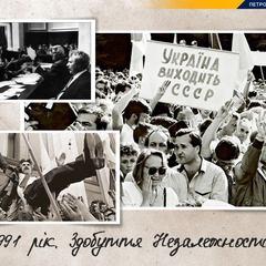 Президент оприлюднив історичну добірку подій, що сталися за роки незалежності (фото)