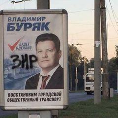 Набридло: В Запоріжжі псують рекламні білборди з політичною рекламою (фото)