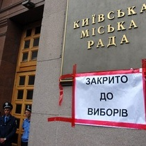 Передвиборчі перегони у Києві: абстрактні обіцянки і гра в суперменів