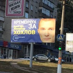 "Кременчужанам пропонують голосувати за ""Хохлов"""