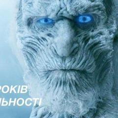 """В мережі розробили свою політичну рекламу по мотивах """"Гри престолів"""" (фото)"""