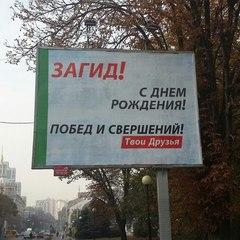 Дніпропетровськ майорить білбордами з привітаннями одного із кандидатів на посаду мера