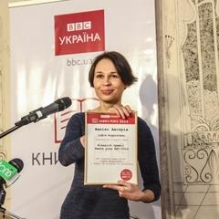 Письменниця Софія Андрухович стала лауреатом літературної премії