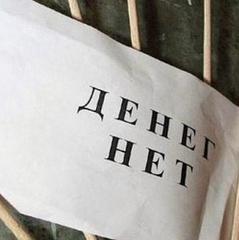 У Росії замість зарплати пропонують банківські кредити (документ)