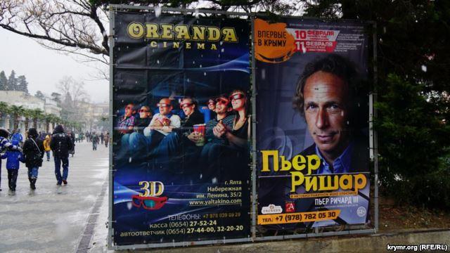 Знаменитий П'єр Рішар їде ванексований Крим