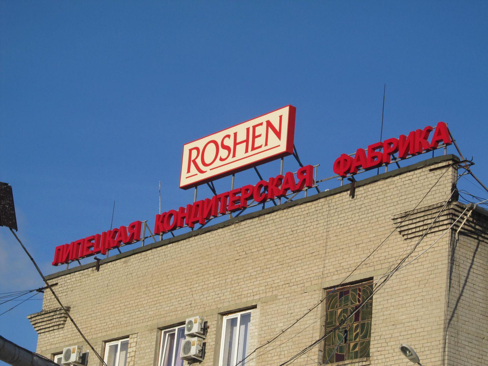Гендиректор Roshen розповів про спроби «віджати» фабрику вЛипецьку