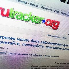 В Росії доступ на сайт Rutracker заблокований для користувачів