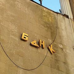 Які українські банки будуть ліквідовані, а які зможуть вижити