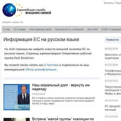 В Європі створили російськомовний сайт новин для боротьби з дезінформацією і пропагандою