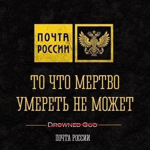 У мережі розповіли про російські відомства в стилі «Гри престолів» (фото)