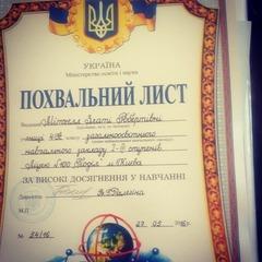 Ольга Фреймут похвалилася успіхами доньки