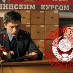 Відсьогодні на фінському телеканалі Yle Teema починається Тиждень СРСР