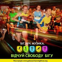 11 червня в Києві відбудеться Нічний забіг, захід підтримають Brunettes Shoot Blondes