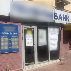 У київському банку після візита клієнта зникло 7 млн гривень