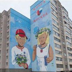 На муралі про дружбу між Мінськом і Москвою намалювали колючий дріт