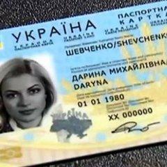 Відсьогодні всі українці зможуть оформити ID-паспорти