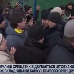 У Києві між правоохоронцями та мітингувальниками відбуваються сутички