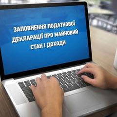 Аваков, Парасюк, Лозовий та інші змінили свої декларації