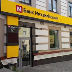 Набув чинності закон, який дозволить повернути кошти вкладникам банку «Михайлівський»