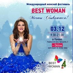 «Мрії збуваються» - у Києві відбудеться найжіночніший фестиваль