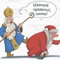 Дід Мороз більше не буде святкувати Новий рік з Українцями