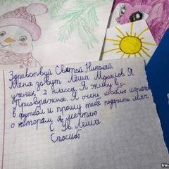 Що попросили у Миколая діти із прифронтових територій (фото)