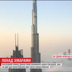 Місто - тане в хмарах: вражаюче відео світанку в Дубаї