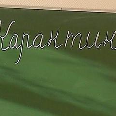У Києві 10 шкіл закрили на карантин
