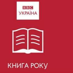 Книга року за версією BBC