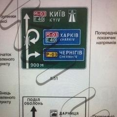Власникам водійських прав: Укравтодор ввів нові дорожні знаки (фото)