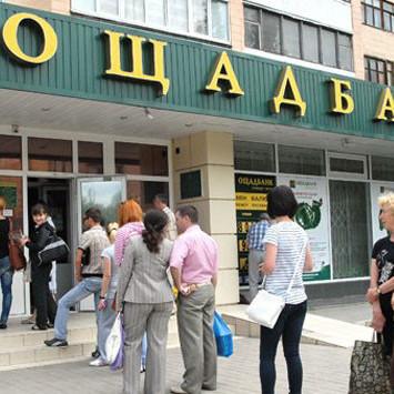 Чому Київрада погрожує Ощадбанку закриттям відділень