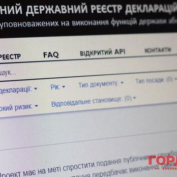 Адміністратор е-декларацій: З 1 січня реєстр під загрозою
