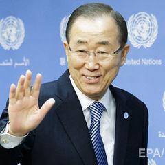 Пан Гі Мун прощається з ООН
