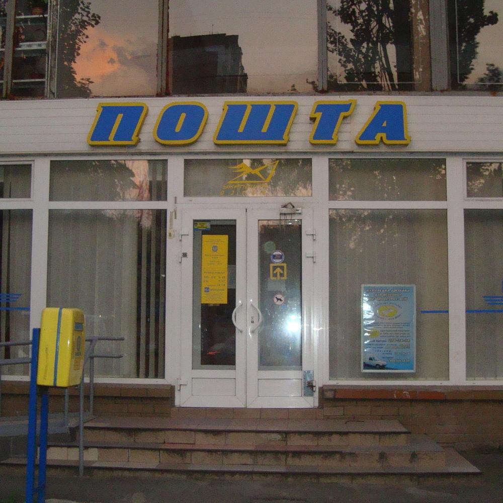 «Укрпошта» призупинила прийом комунальних платежів у Києві