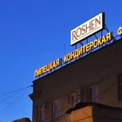 Директор Липецької фабрики прокоментував рішення про її закриття