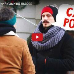 Неочікувана реакція львів'ян на російськомовного перехожого (смішне відео)