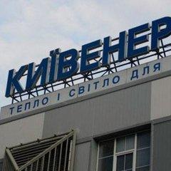 АМКУ оштрафував «Київенерго» за монополізм