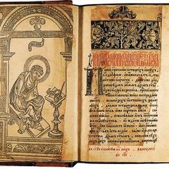 У цей день Іван Федоров видав першу в Україні друковану книгу