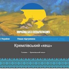 Активісти створили сайт з базою даних антиукраїнських топ-політиків