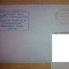 Кримчанам приходять повістки у російську армію в українських конвертах (фото)