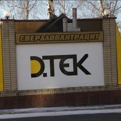 ДТЕК Ахметова зупинив майже всі шахти на окупованих територіях