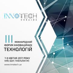 Найкращі експерти України в галузі інноваційних технологій відвідають конференцію Innotech 2017