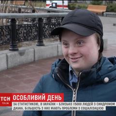 Бюрократія та глузування: проблеми людей із синдромом Дауна в Україні