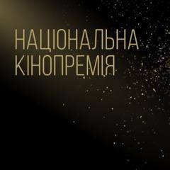 Українська Кіноакадемія оголосила номінантів на Національну Кінопремію (список)