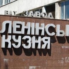 «Ленінську кузню» Порошенка декомунізовано
