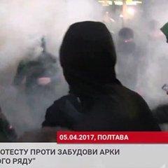 В центрі Полтави спалахнули сутички: в рух пішли кийки та димові шашки