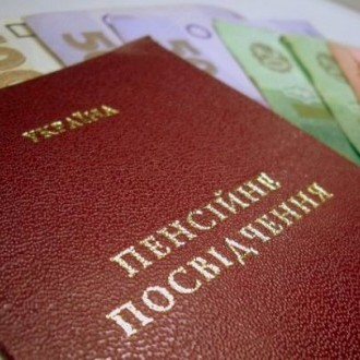 З 1 травня розмір пенсії зросте для 8 млн пенсіонерів, - Розенко